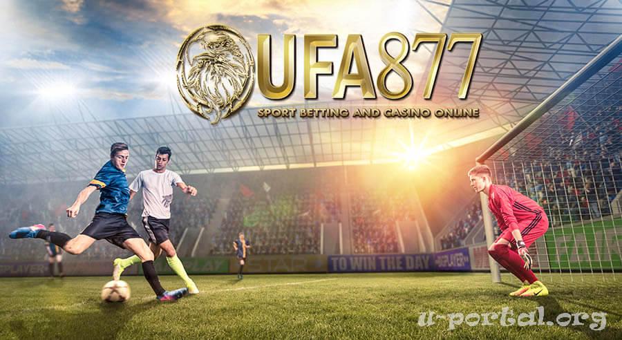 Ufabet.com เล่นเดิมพันกับบริษัทโดยตรง จ่ายให้ไม่อั้น ที่นี่ที่เดียว แจกเงินแสน ปล่อยเงินล้าน ได้ไม่ยาก เมื่อเข้ามาร่วมสนุกสนานเดิมพันผ่านเว็บ